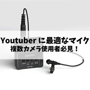 Youtuberに最適なマイクはコレ!複数カメラ使用者必見!