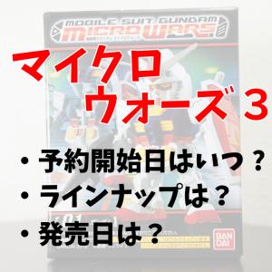 【2019年10月発売】マイクロウォーズ3発表!【機動戦士ガンダム】